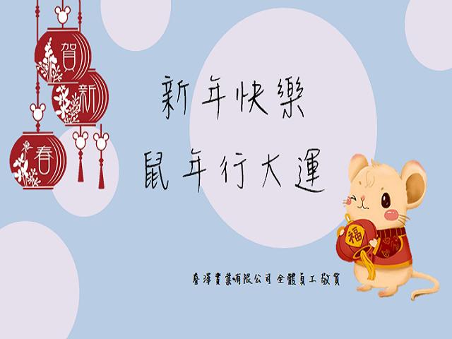 新年快樂 鼠兆豐年